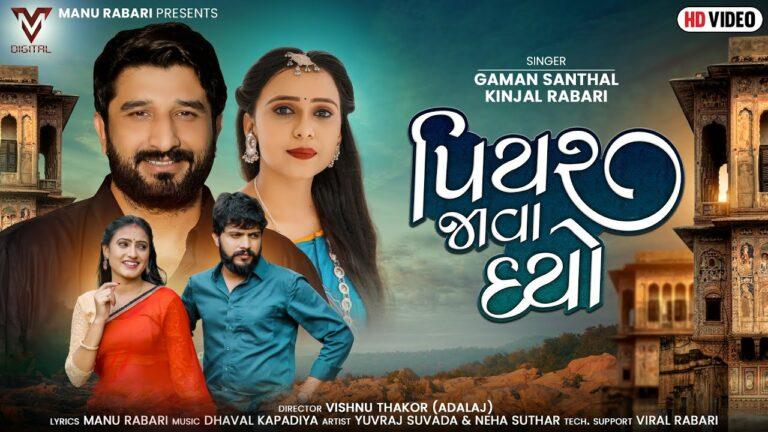 Piyar Java Dyo Lyrics - Gaman Santhal, Kinjal Rabari