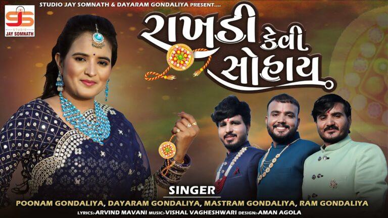 Rakhdi Kevi Sohai Lyrics - Poonam Gondaliya