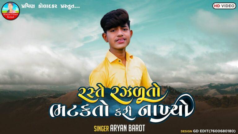 Raste Rajadto Bhatakto Kari Nakhyo Lyrics - Aryan Barot
