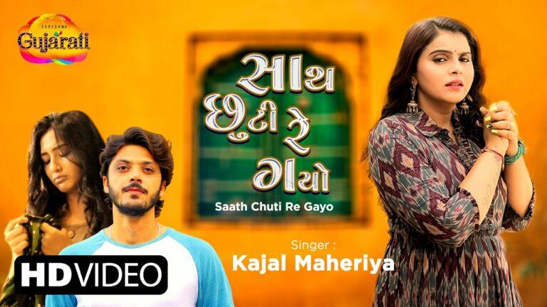 Saath Chuti Re Gayo Lyrics - Kajal Maheriya