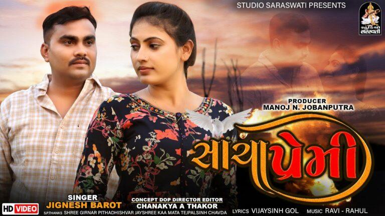 Sacha Premi Lyrics - Jignesh Barot (Jignesh Kaviraj Barot)