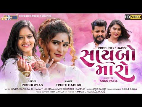 Saybo Maro Lyrics - Riddhi Vyas, Trupti Gadhvi