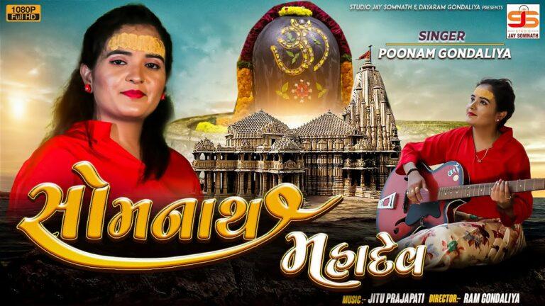 Somnath Mahadev Lyrics - Poonam Gondaliya