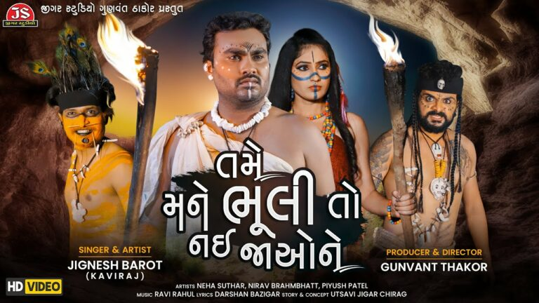 Tame Mane Bhuli To Nai Jao Ne Lyrics - Jignesh Barot (Jignesh Kaviraj Barot)