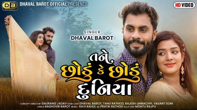 Tane Chhodu ke Chhodu Duniya Lyrics - Dhaval Barot
