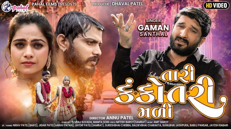 Tari Kankotri Madi Lyrics - Gaman Santhal