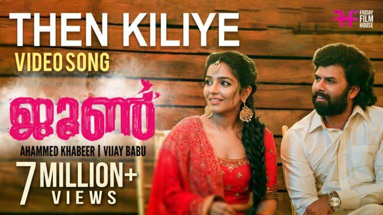 Then Kiliye Lyrics - Vineeth Sreenivasan