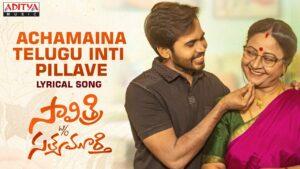 Achamaina Telugu Inti Pillave Lyrics - Sai Charan
