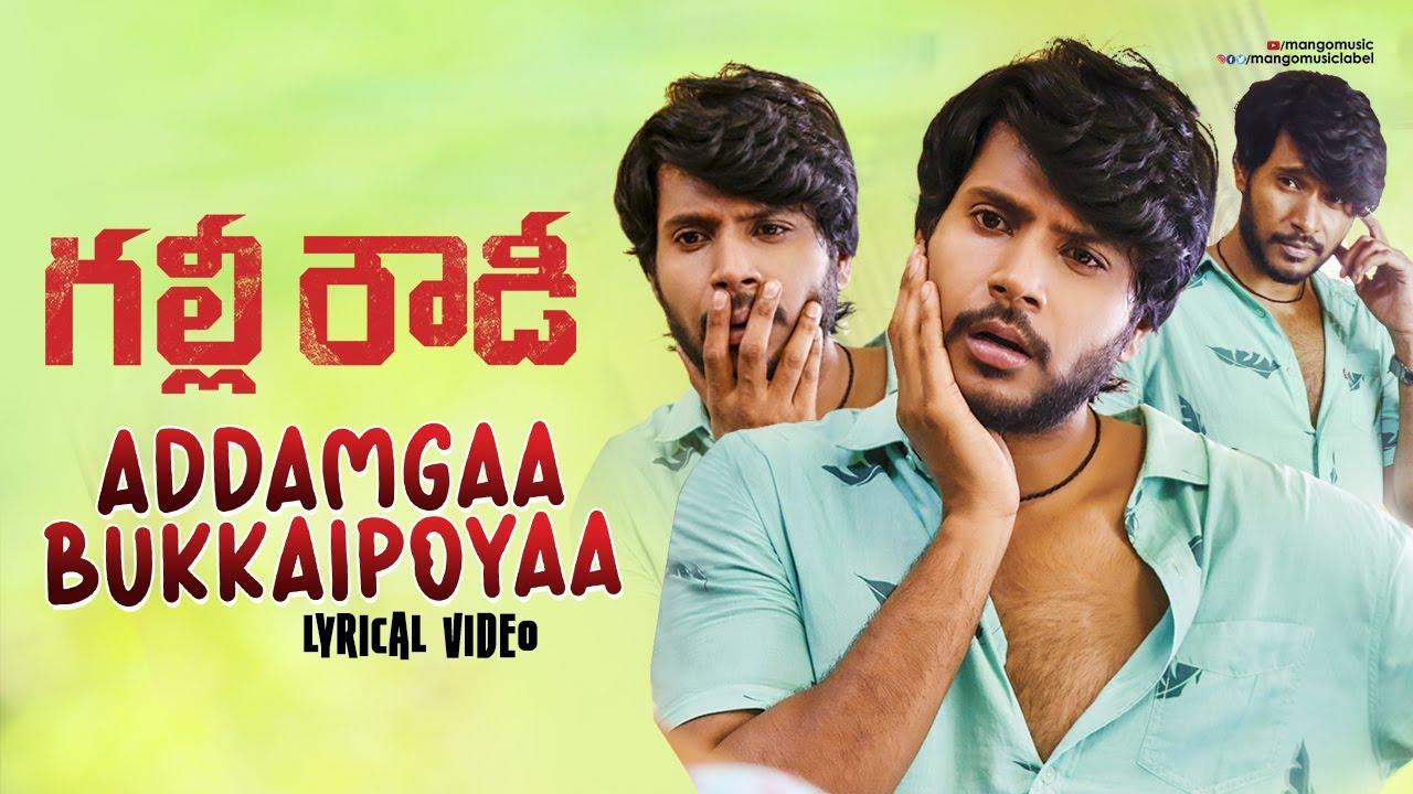 Addamgaa Bukkaipoyaa Lyrics - Sai Madhav
