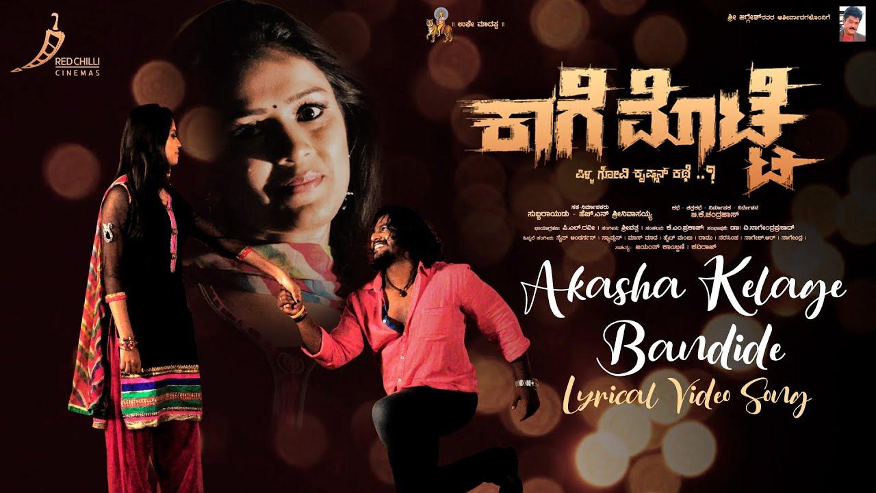 Akasha Kelage Bandide Lyrics - Santhosh Venky, Archana Ravi