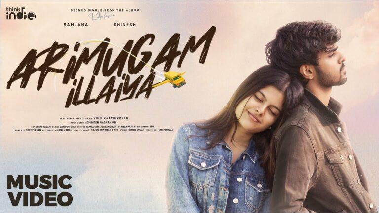 Arimugam Illaiya Lyrics - Dhinesh Nagarajan
