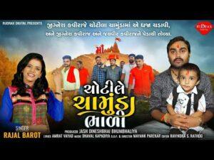 Chotile Chamunda Bhali Lyrics - Rajal Barot