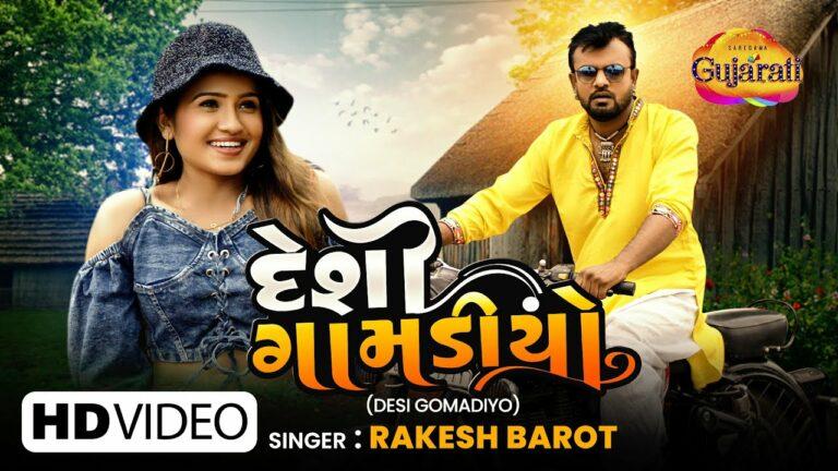 Desi Gomadiyo Lyrics - Rakesh Barot
