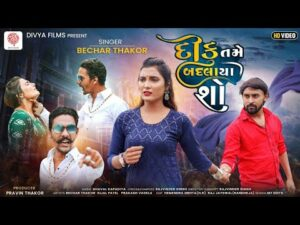 Diku Tame Badlaya Sho Lyrics - Bechar Thakor