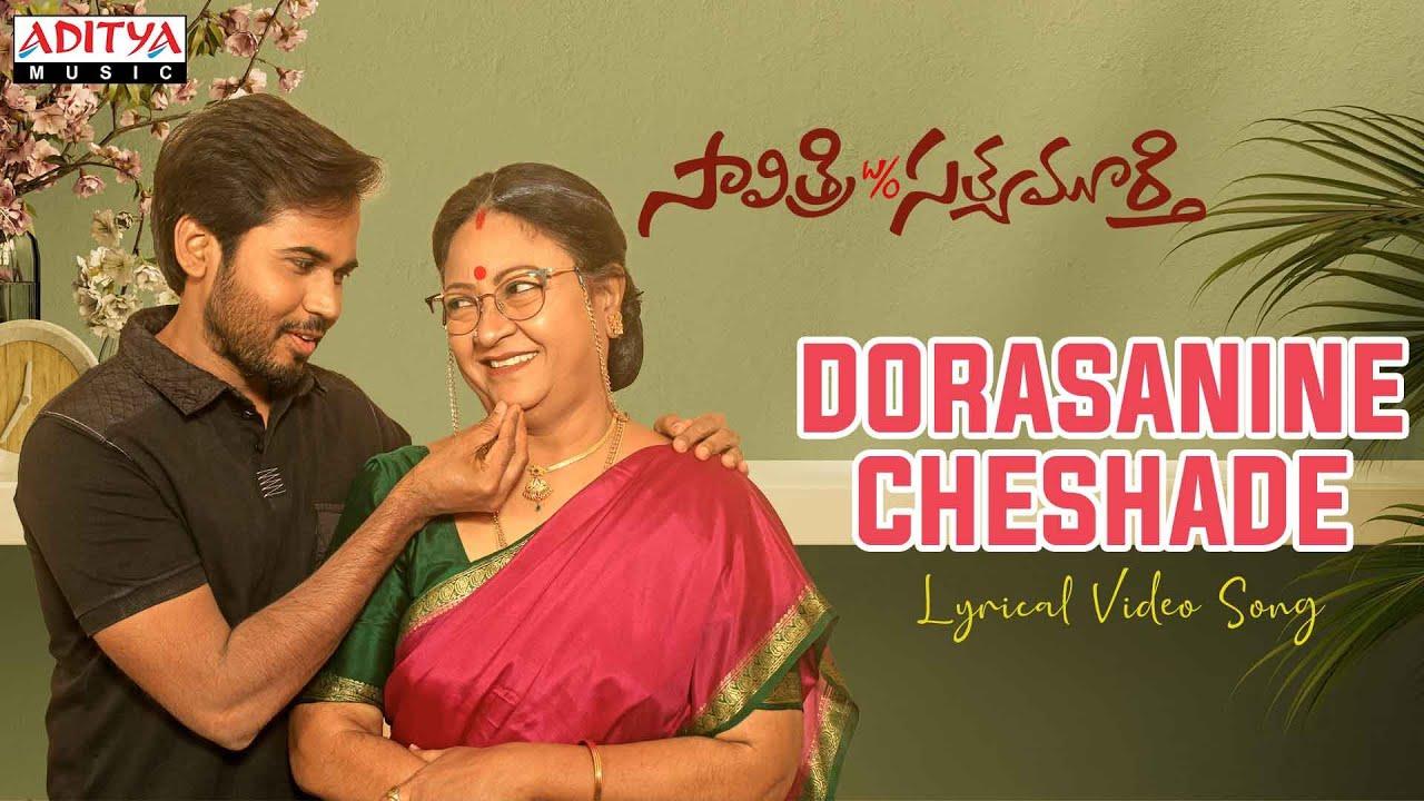 Dorasanine Cheshade Lyrics - Divya Malika