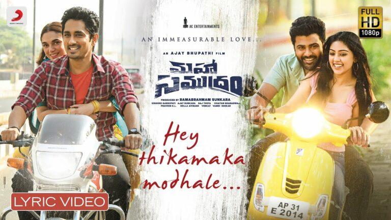 Hey Thikamaka Modale Lyrics - Haricharan, Nutana Mohan