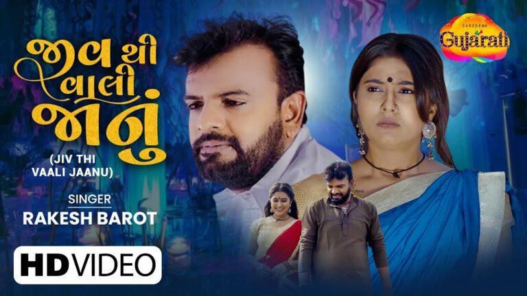Jiv Thi Vaali Jaanu Lyrics - Rakesh Barot