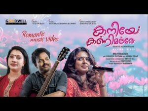Kaniye Kanimalare Lyrics - Sithara Krishnakumar