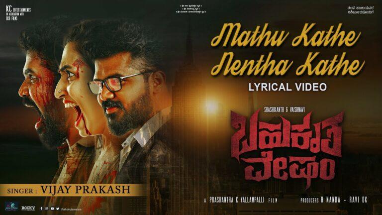 Maathu Kathe Lyrics - Vijay Prakash