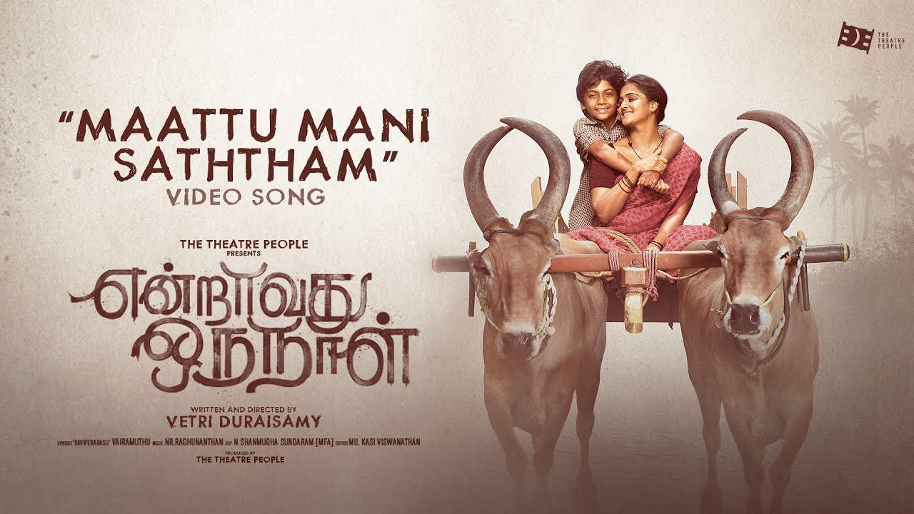 Maattu Mani Saththam Lyrics - Namitha Babu