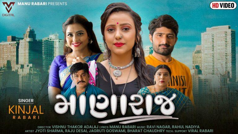 Manaraj Lyrics - Kinjal Rabari