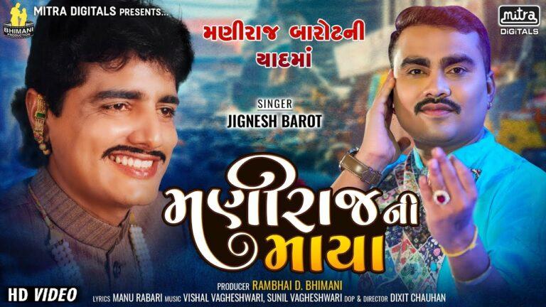 Maniraj Ni Maya Lyrics - Jignesh Barot (Jignesh Kaviraj Barot)