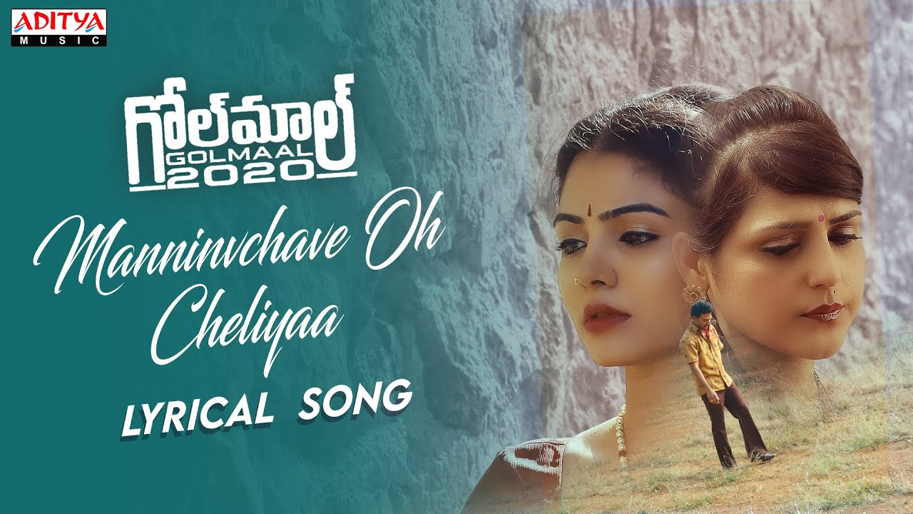 Manninchave Oh Cheliya Lyrics - Kaala Bhairava