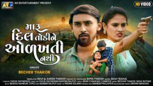 Maru Dil Todi Ne Odkhti Nathi Lyrics - Bechar Thakor