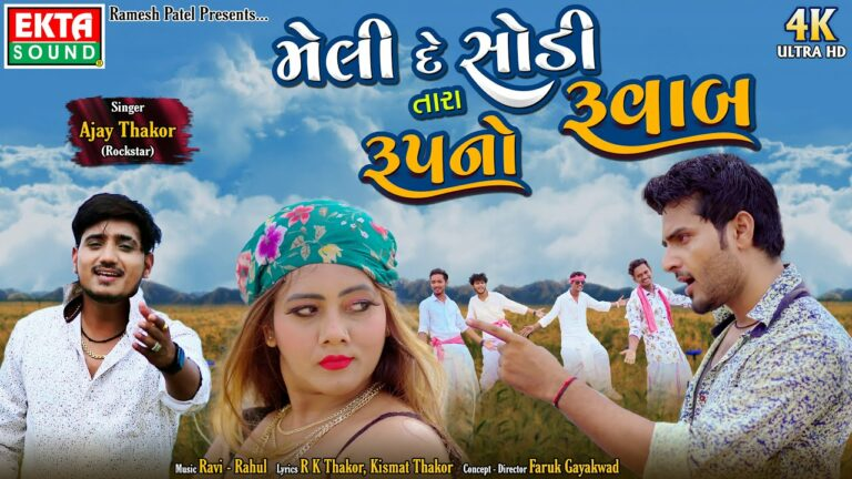 Meli De Sodi Tara Rupno Ruvab Lyrics - Ajay Thakor