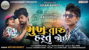 Mukh Taru Hastu Joi Lyrics - Aryan Barot