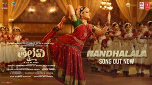 Nandhalala Lyrics - Saindhavi Prakash