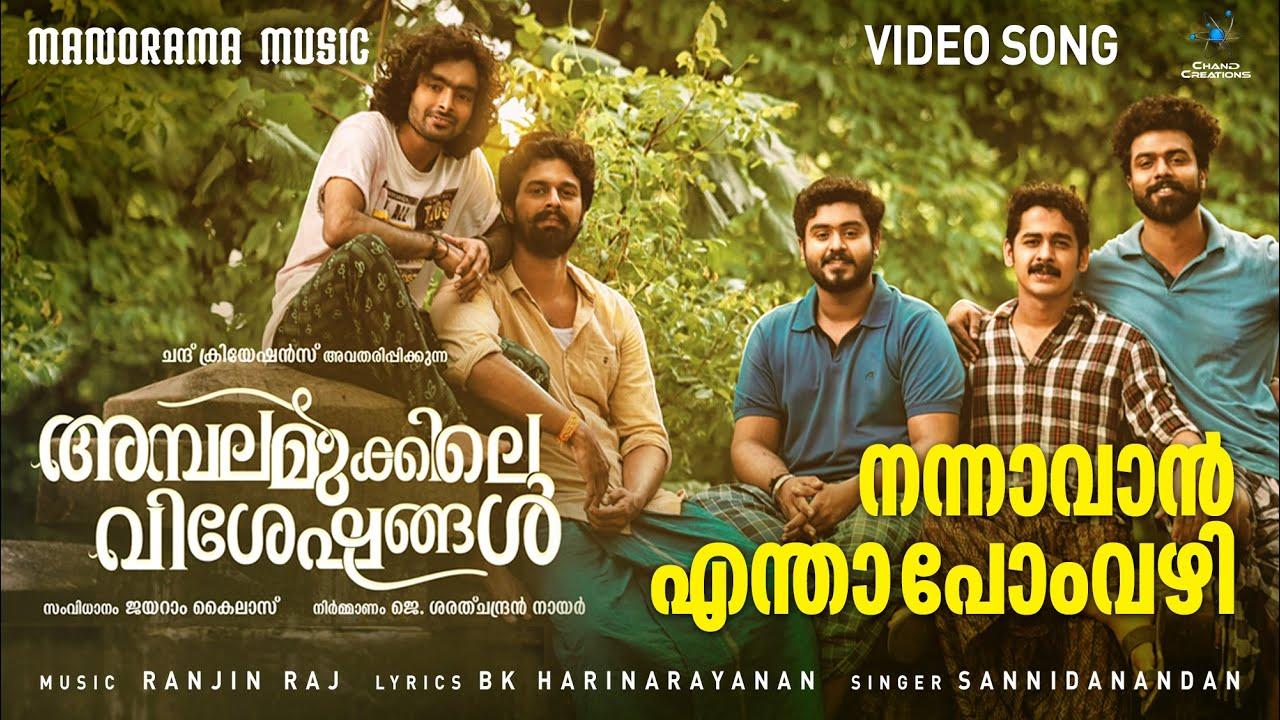 Nannavan Lyrics - Sannidhanandan