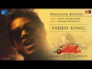 Neengum Bothil Lyrics - Yuvan Shankar Raja