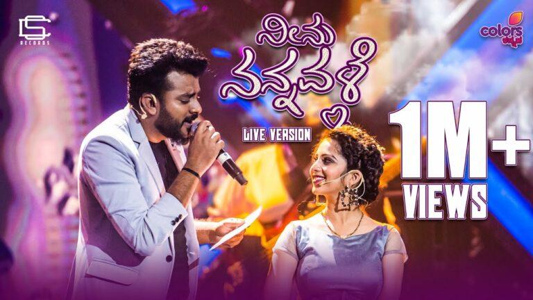 Neenu Nannavale Lyrics - Chandan Shetty