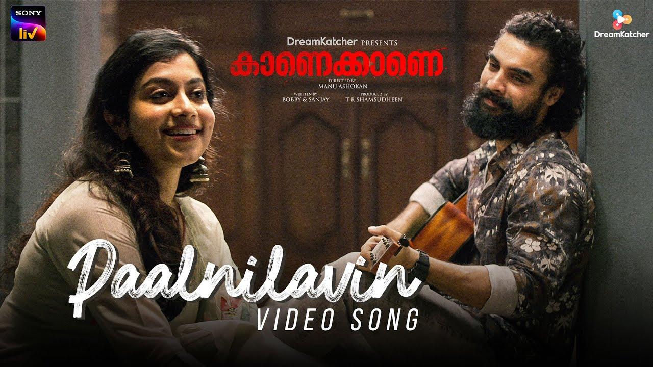 Paalnilavin Poykayil Lyrics - Sithara Krishnakumar