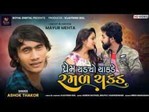 Prem Chadyo Chakde Ramad Chakad Lyrics - Ashok Thakor