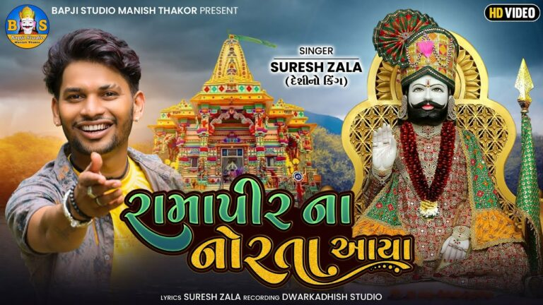 Ramapir Na Norata Aaya Lyrics - Suresh Zala
