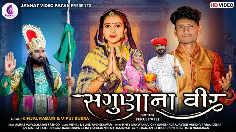 Ramdevpir Sagunana Vir Lyrics - Kinjal Rabari, Vipul Susra