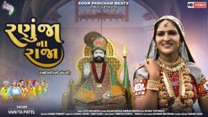 Ranuja Na Raja Lyrics - Vanita Patel