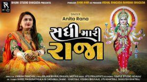 Sadhi Mari Raja Lyrics - Anita Rana