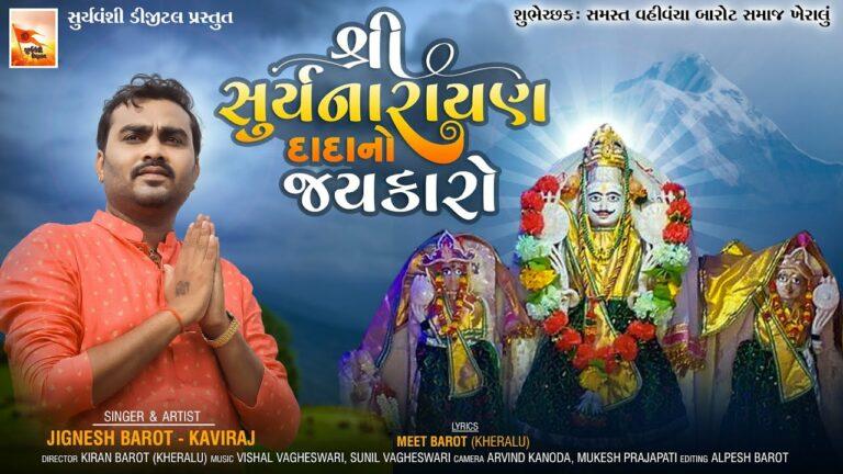 Shri Suryanarayan Dadano Jaykaro Lyrics - Jignesh Barot (Jignesh Kaviraj Barot)