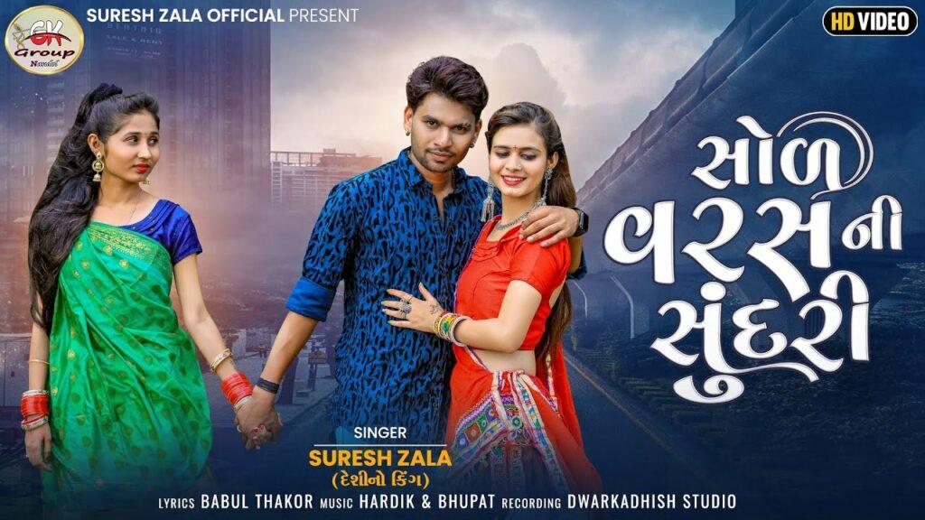Sol Varas Ni Sundari Lyrics - Suresh Zala