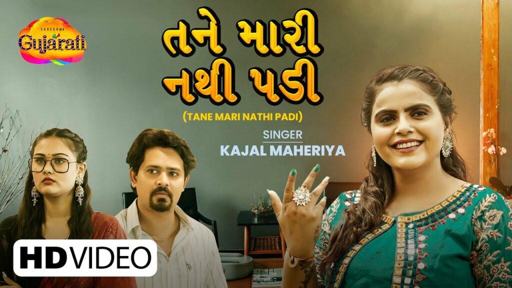 Tane Mari Nathi Padi Lyrics - Kajal Maheriya