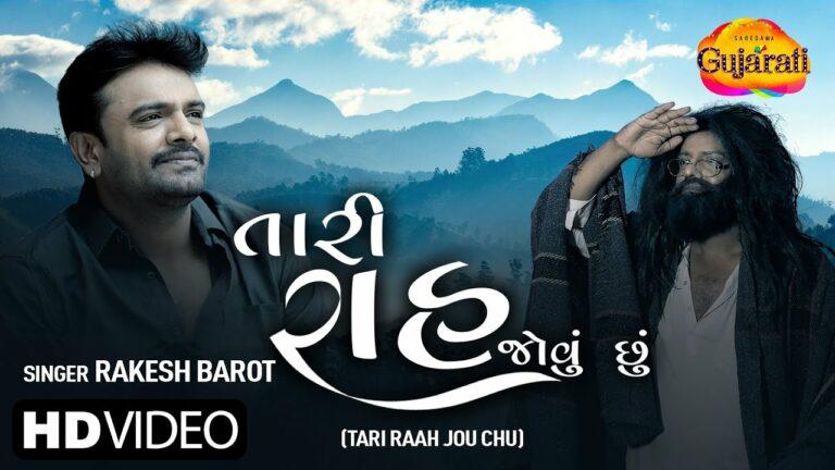 Tari Raah Jou Chu Lyrics - Rakesh Barot