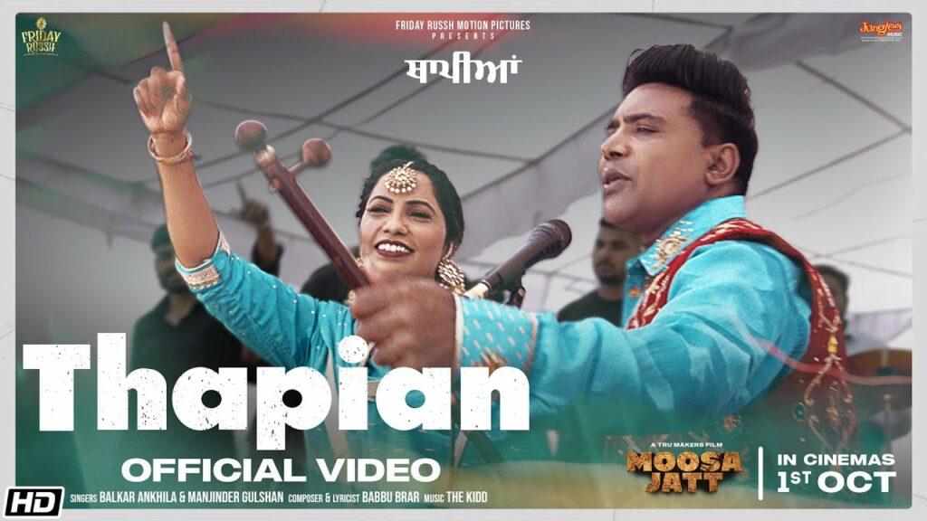 Thapian Lyrics - Balkar Ankhila, Manjinder Gulshan