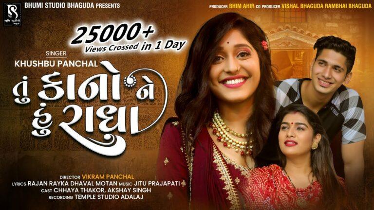 Tu Kano Ne Hu Radha Lyrics - Khushbu Panchal