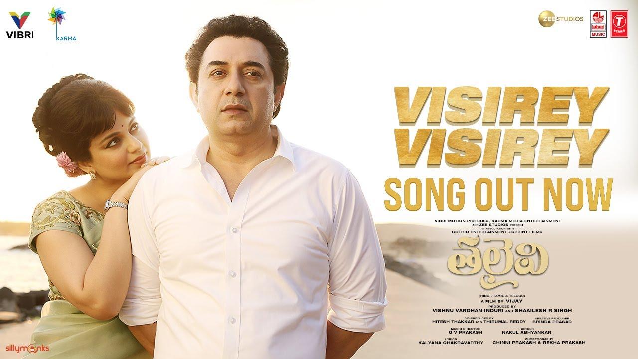 Visirey Visirey Lyrics - Nakul Abhyankar