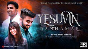 Yesuvin Rathame Lyrics - Benny John Joseph, Benny Joshua, Hannah Mathews