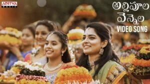Allipoola Vennela Lyrics - Rakshita Suresh, Haripriya, Deepthi Suresh, Aparna Harikumar, Padmaja, Uthara Unnikrishnan