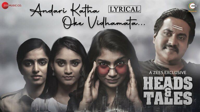 Andari Katha Oke Vidhamata Lyrics - Ramya Behara